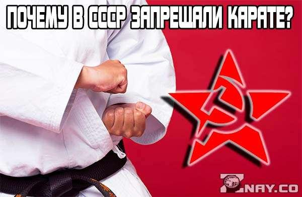Почему в СССР было запрещено карате?