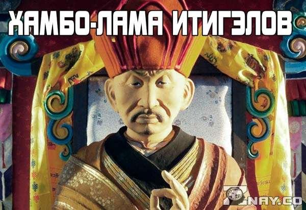 Хамбо-лама Итигэлов - кто это?