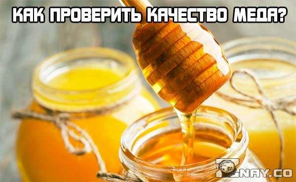 Как проверить качество меда дома?