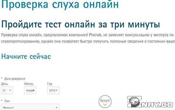 Сайт с онлайн тестом слуха