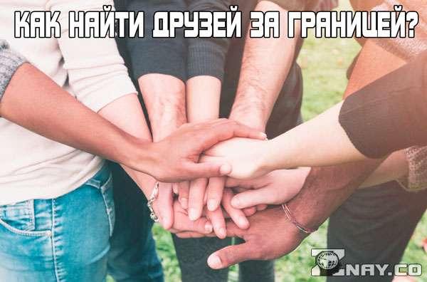 Как найти друзей за границей?