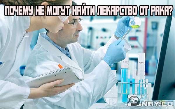Почему никак не могут найти лекарство от рака?