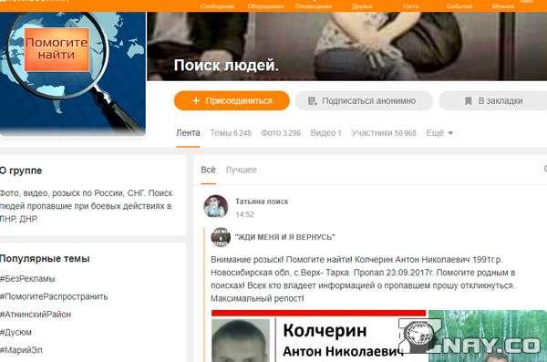 Группа по поиску через Одноклассники