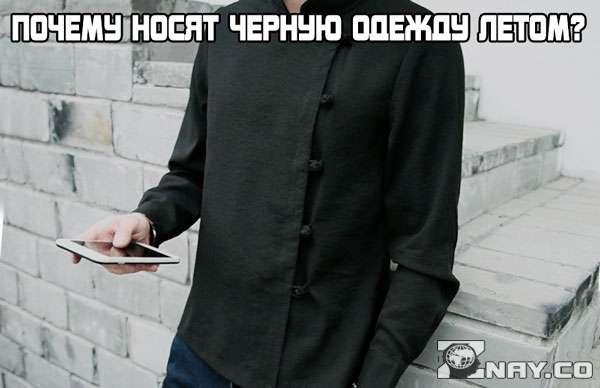 Почему люди ходят в черной одежде летом?