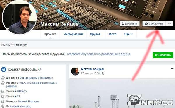 ЛС в Фейсбуке