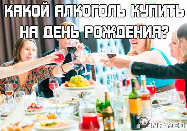 Что из алкоголя купить на День рождения?