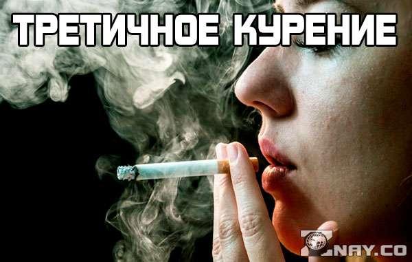 третичное курение - что это?