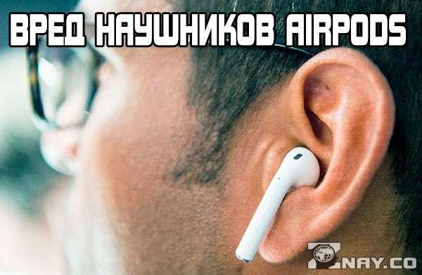 Вред наушников AirPods от Apple для людей