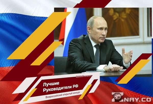 Путин - наилучший руководитель РФ всех времен