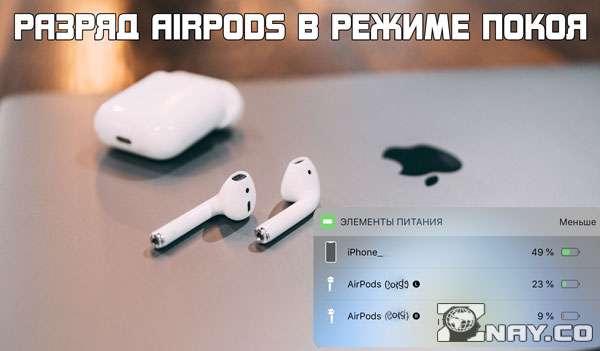 Должны ли разряжаться Airpods 2 в режиме покоя?