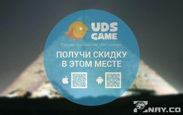 Пирамида финансовая UDS Game