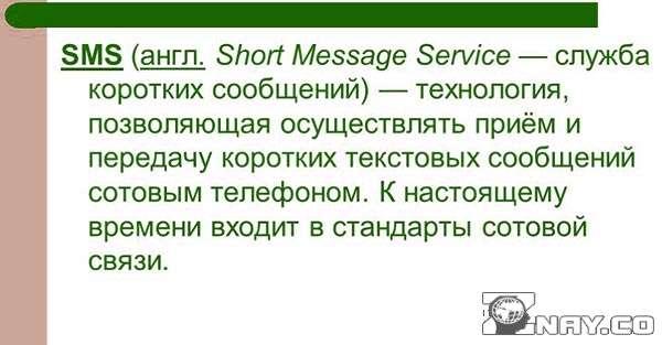 О технологии SMS