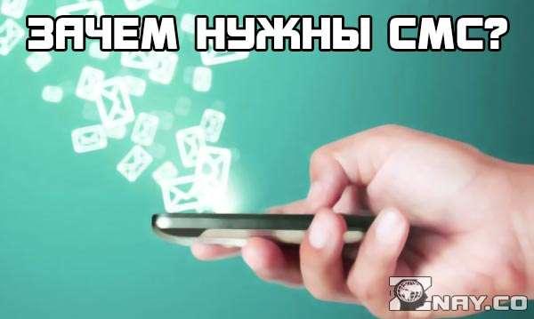 Зачем нужны SMS?