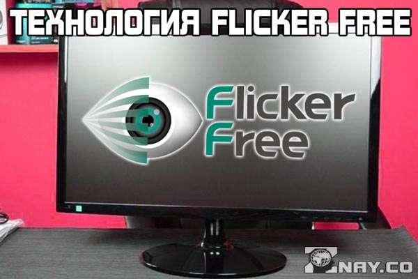 Технология Flicker Free