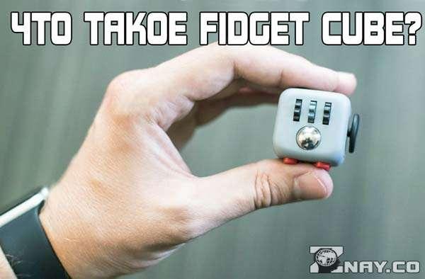 Что такое Fidget Cube?