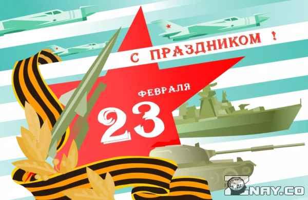 Поздравляю с Днем защитника Отечества